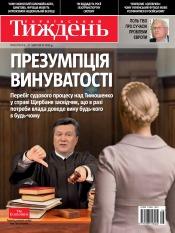 Український Тиждень №8 02/2013