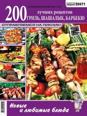 Кулинарный мир №8 04/2013