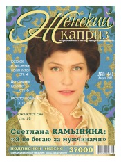 Женский каприз №8 08/2012