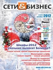 Сети и бизнес №6 12/2012