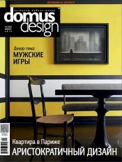 Domus Design №2 02/2013