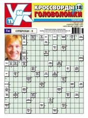 Кроссворды и головоломки №18 05/2013