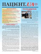 Пацієнт.ua №3 09/2011