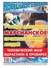 Инопланетянин №37 09/2013