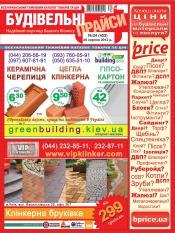 Будівельні прайси №34 08/2012