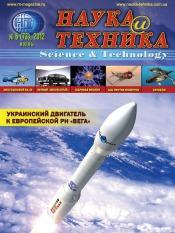 Наука и техника №6 06/2012