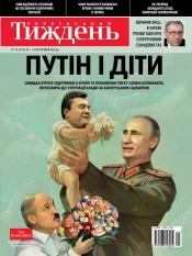 Український Тиждень №11 03/2013
