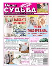 Ваша судьба-спринт №7 02/2013