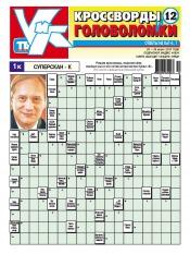 Кроссворды и головоломки №12 03/2013