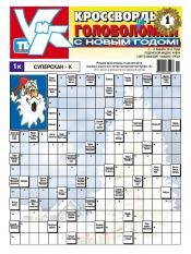 Кроссворды и головоломки №1 01/2013