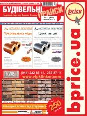 Будівельні прайси №27 07/2012
