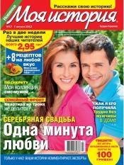 Моя история №17 08/2012