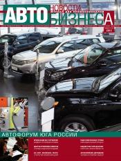 Новости Автобизнеса №11 11/2012
