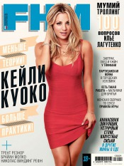 FHM For Him для мужчин. Россия №9 09/2013