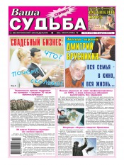 Ваша судьба-спринт №11 03/2013