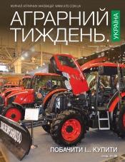 Аграрний тиждень.Україна №3 03/2018