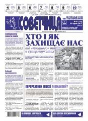 Советчица. Українською мовою №35 08/2017