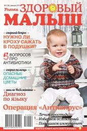 Здоровый малыш №2 02/2014