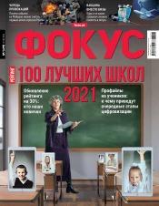 Еженедельник Фокус №7 02/2021