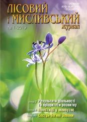 Лісовий і мисливський журнал №1 03/2019