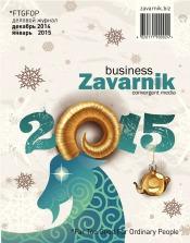 Діловий журнал «BUSINESS ZAVARNIK CONVERGENT MEDIA №12-1 12/2014