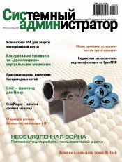 Системный администратор №9 09/2010