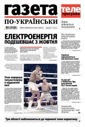 Газета по-українськи №39 09/2021