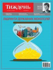 Український Тиждень №45 11/2018