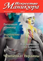 Искусство маникюра №2-4 12/2020