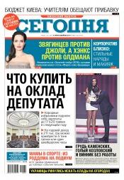 Сегодня. Киевский выпуск №230 12/2017