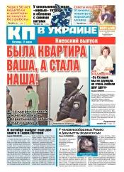 Комсомольская правда №128-129 07/2017