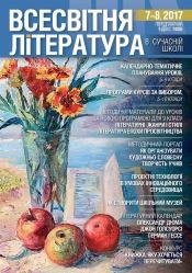 Всесвітня література в сучасній школі №7-8 07/2017
