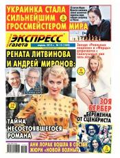Экспресс-газета №15 04/2015