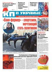Комсомольская правда №196 12/2019