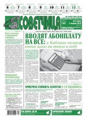 Советчица.Интересная газета полезных советов №31 08/2018