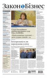 Закон і Бізнес (українською мовою) №49 12/2019