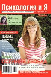 Психология и я №10 10/2016