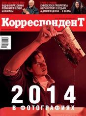 Корреспондент №51 12/2014