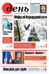 День. На русском языке №80 05/2021