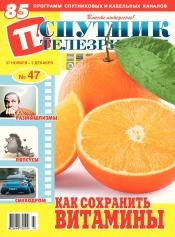 Спутник телезрителя №47 11/2017