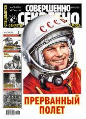Совершенно секретно – Украина. Спецвыпуск №3 03/2020
