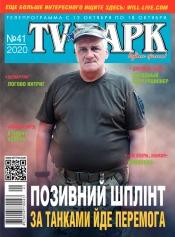 TV-Парк №41 10/2020