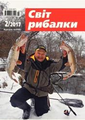 Світ Рибалки №2 04/2017