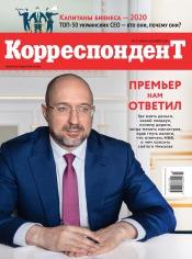 Корреспондент №23 12/2020