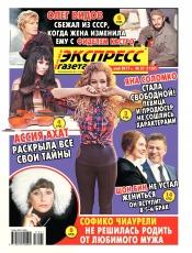 Экспресс-газета №21 05/2017