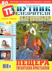 Спутник телезрителя №6 02/2021