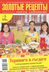 Золотые рецепты наших читателей №20 10/2016