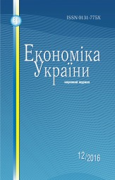 Економіка України №12 12/2016
