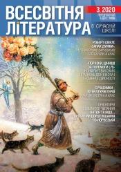 Всесвітня література в сучасній школі №3 03/2020