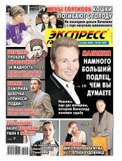 Экспресс-газета №38 09/2020